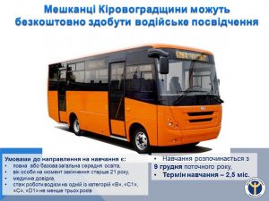 Безробітні Кіровоградщини можуть безкоштовно навчитися водійській майстерності