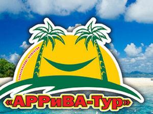 "ТА ""АРРиВА Тур"" приглашает кропивничан отдохнуть на Черном море"