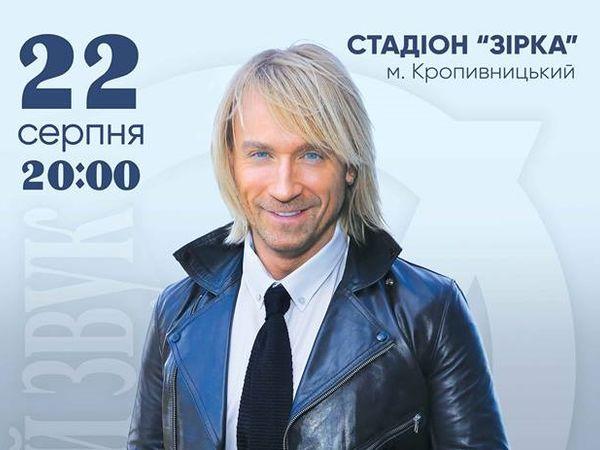 В августе в Кропивницком состоится концерт Олега Винника