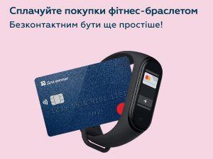 Клієнти ПриватБанку можуть безконтактно оплачувати покупки фітнес-браслетом Mi Smart Band 4 NFC