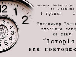 """Кропивничан запрошують на лекцію """"Історія, яка повторюється"""""""