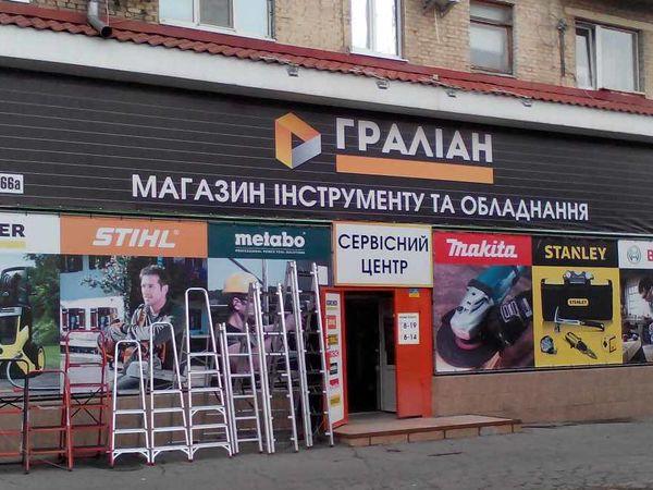 Де в Кропивницькому купити електроінструменти та інше обладнання
