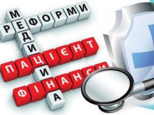 Відсьогодні стартує  кампанія із підписання декларацій між пацієнтом і сімейним лікарем