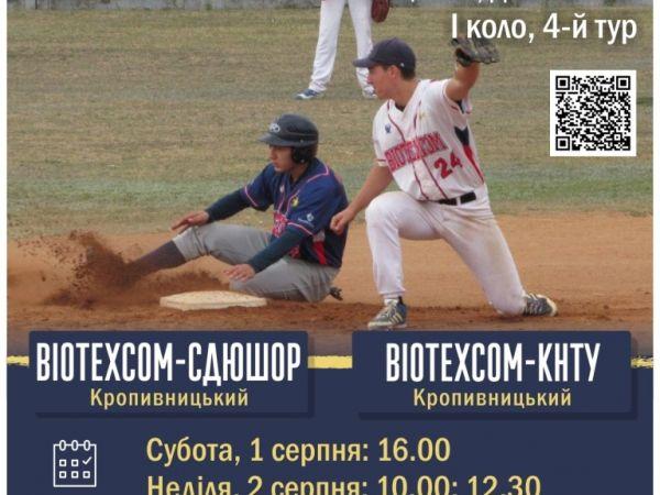 У Кропивницькому уперше проходитиме бейсбольне дербі