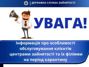 Увага! Змінилися номери «гарячої лінії» Кіровоградського обласного центру зайнятості