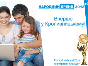У Кропивницькому продовжується голосування у  конкурсі Народний бренд!