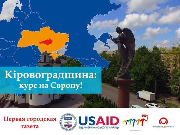 В «Первой городской газете» стартує проект «Кіровоградщина: курс на Європу!»