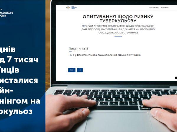 За п'ять днів сім тисяч українців скористалися онлайн-скринінгом на туберкульоз