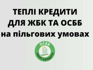 Осінній транш «теплих» кредитів ПриватБанку отримали 223 ОСББ