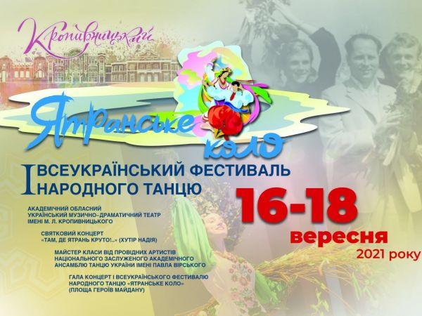У Кропивницькому відкривається І Всеукраїнський фестиваль народного танцю