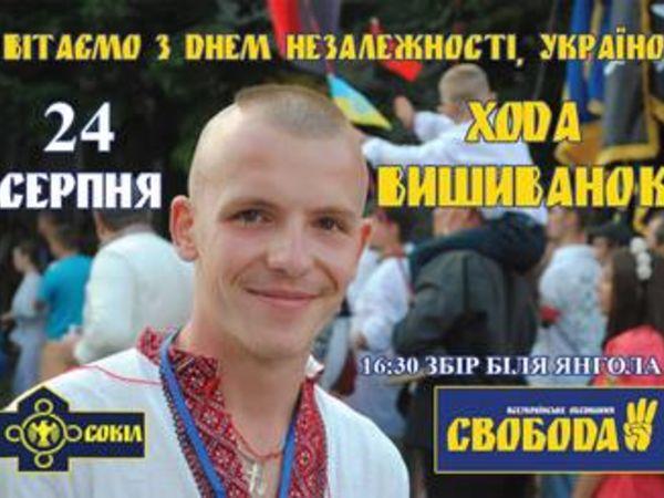 У Кропивницькому на честь Дня Незалежності пройде Марш вишиванок