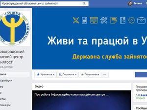 У Кропивницькому презентували нові, сучасні послуги центру зайнятості