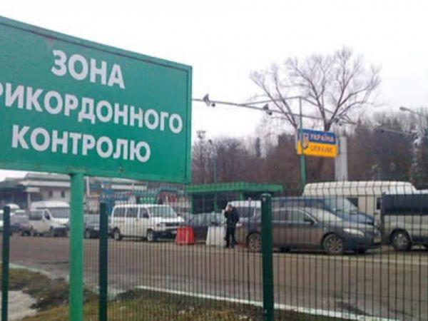 Уряд заявив про намір закрити частину пунктів пропуску на кордоні
