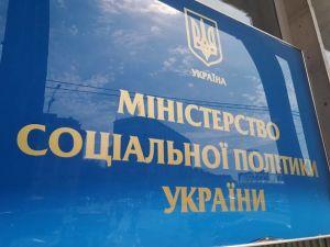 Мінсоцполітики: Закон України «Про соціальні послуги» вступає в дію з 1 січня 2020 року