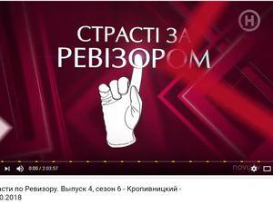 """Кропивницкие  """"Страсти по Ревизору"""" 2018 (ВИДЕО)"""
