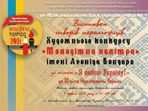 У Кропивницькому відзначили переможців художнього конкурсу «Молодіжна палітра - 2021»