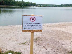Чому кропивничанам не можна купатися в Інгулі і Сугоклеї?