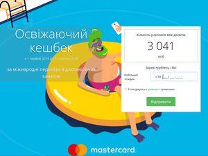 ПриватБанк почав «кешбекувати» перекази на Mastercard