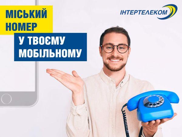 «Інтертелеком» пропонує встановити міський номер на мобільному