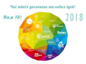 Творці ПЗ «M.E.Doc»-група компаній розробників «Linkos group»  та ПП «Інтелект-Сервіс Кіровоград» відсвяткували Дні народження!
