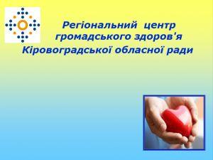 На Кіровоградщині реєструються нові випадки кору