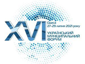 З чим Асоціація міст звертається до Верховної Ради та Президента?