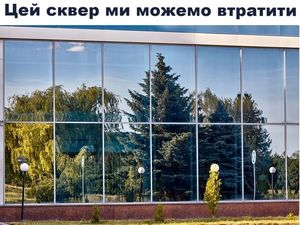 У міській раді Кропивницького не вдалося зберегти сквер від можливого перетворення на АЗС