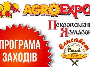 У Кропивницькому стартує виставка AGROEXPO-2020