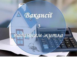 Роботодавці Кіровоградщини пропонують 50 вакансій з наданням житла