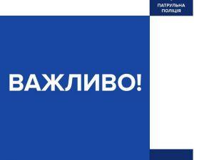 """Кіровоградщина: В Олександрії поліцейського затримали за """"хуліганку"""""""