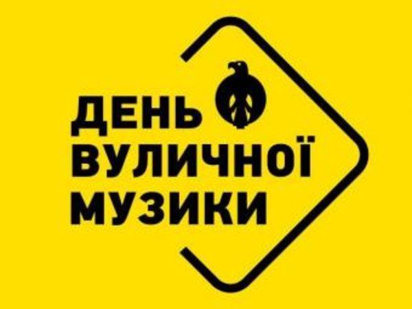 У Кропивницькому буде День вуличної музики