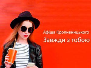 Де можна дізнатись все про відпочинок у Кропивницькому