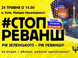 У Кропивницькому скликається віче «Стоп Реванш!»