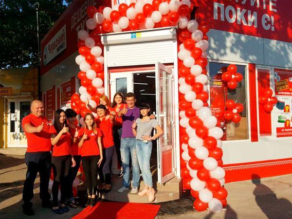 Святкове відкриття ще одного магазину національної мережі «Червоний маркет» в Кропивницькому