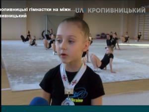 Юні гімнастки з Кропивницького здобули медалі на міжнародному турнірі