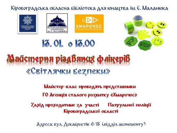 """Кропивницький: Школярів запрошують на майстер-клас """"Світлячки безпеки"""""""