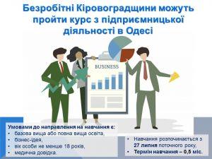 Безробітні Кіровоградщини можуть безкоштовно пройти курс з підприємницької діяльності
