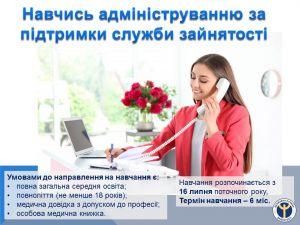Кіровоградщина: безробітні мають змогу опанувати фах адміністратора