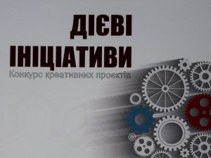 """У Кропивницькому оголосили конкурс """"Дієві ініціативи"""""""