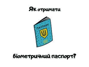 Як отримати біометричний паспорт (КОМІКСИ)