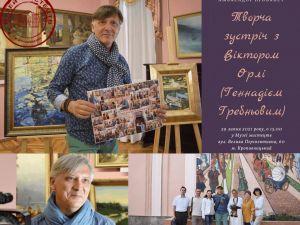 Кропивничан запрошують на зустріч з художником Віктором Орлі