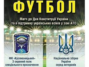 У Кропивницькому планується футбольний матч на підтримку українських воїнів
