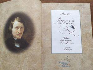 Що пов'язує Миколу Гоголя з Кіровоградщиною та бібліотекою імені Чижевського?