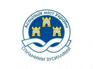 Асоціація міст України стала на захист інтересів Кропивницької громади