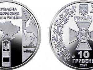 В обіг ввійшла нова десятигривнева монета на честь прикордонників