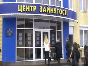 Нові правила для безробітних Кіровоградщини