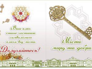 До 265-ї річниці святкування Дня  Кропивницького виготовлять ключ від міста