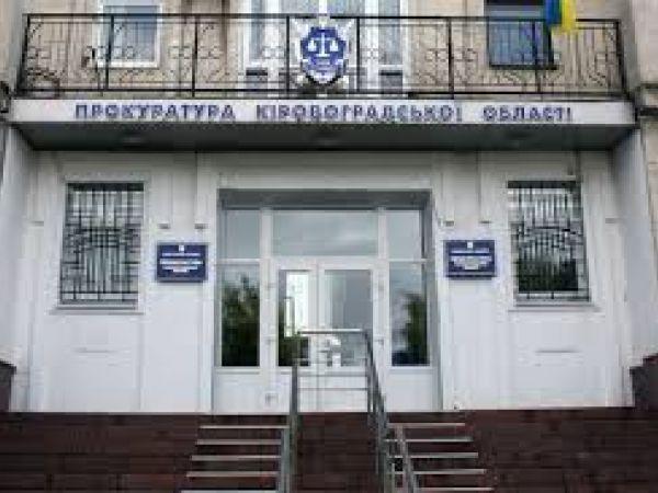 Кіровоградщина: Обласна прокуратура притягнула до відповідальності 33 посадові особи