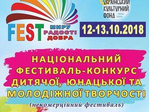 У Кропивницькому відбудеться фестиваль миру, радості, добра