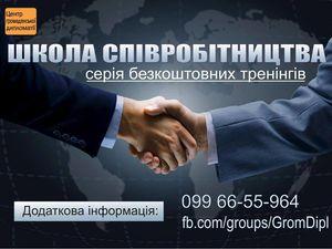 """Кропивничан запрошують на безкоштовний тренінг в """"Школу співробітництва"""""""